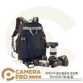 ◎相機專家◎ JENOVA 吉尼佛 TRAVELER 788 旅行者輕鬆攝 攝影包 後背包 黑/藍 含拉桿 雨罩 公司貨