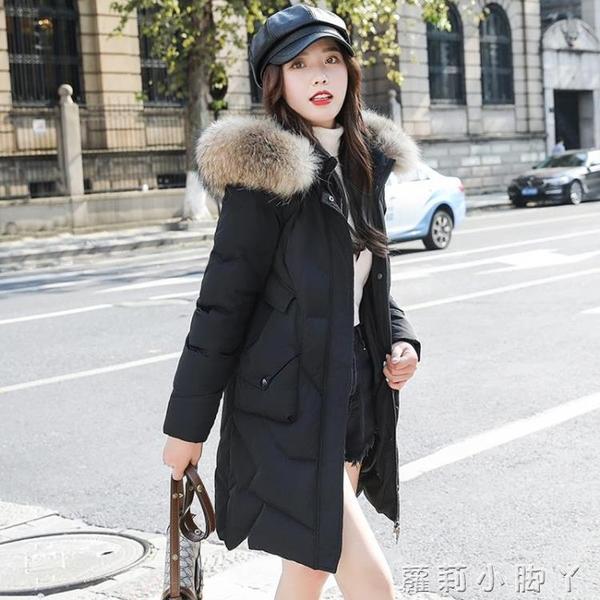 羽絨服女2020年新款爆款韓版修身中長款加厚保暖白鴨絨真毛領外套 蘿莉新品