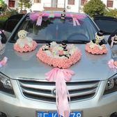 愛拉勾結婚用品 婚車裝飾花套裝 浪漫頭車裝飾花 婚慶道具gogo購