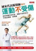 國家代表隊醫師教你運動不受傷:這些知識你該知道,運動才能更有效,不再這裡痛、..