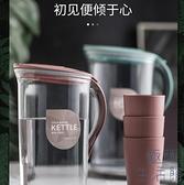 涼水壺涼茶壺涼白開冷水壺耐熱高溫家用大容量塑料【極簡生活】
