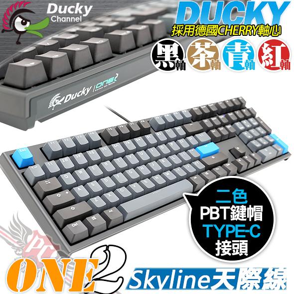 [ PC PARTY ] 創傑 Ducky Skyline天際線 ONE2 PBT 紅軸 茶軸 青軸 黑軸 機械式鍵盤