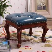 美式矮凳家用客廳實木沙發凳子換鞋凳歐式茶幾凳小木板登兒童 莎拉嘿幼
