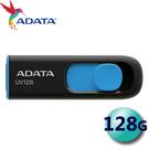 ADATA 威剛 128GB 128G UV128 USB3.2 隨身碟