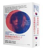 神經學經典二例套書 (發瘋的那段日子+羅絲瑪麗:啟發身障人權、特殊教育和醫療倫..