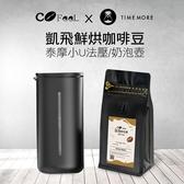 凱飛鮮烘豆x泰摩 鮮烘咖啡豆+小U法壓壺奶泡壺-黑色