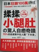 【書寶二手書T6/養生_JQF】揉揉小腿肚的驚人自癒奇蹟_槙孝子