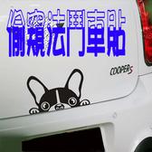 MINI 法鬥狗偷窺車貼 COOPER S CLUBMAN R55 R53 R56 R57 R58 沂軒精品 A0056