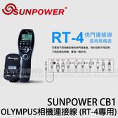 SUNPOWER CB1 OLYMPUS 相機連接線 轉接線 (0利率 郵寄免運 湧蓮國際公司貨) 適用SUNPOWER RT-4快門搖控器