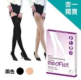 Medfirst 專業醫療彈性襪 140D大腿襪 (S~XL號 / 黑、膚二色可選)【杏一】