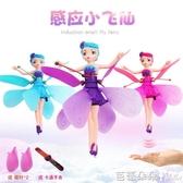 小飛仙飛天小仙女小仙子感應飛行器手感懸浮充電遙控飛機飛行玩具『快速出貨』