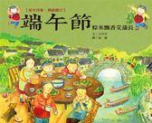 書立得-童年印象‧傳統節日:端午節