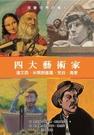四大藝術家—達文西、米開朗基羅、梵谷、高更【城邦讀書花園】