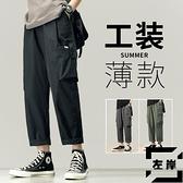 大碼工裝褲男秋季直筒休閒寬鬆多口袋長褲【左岸男裝】