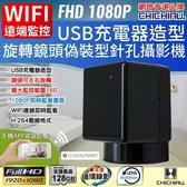 WIFI 1080P 旋轉鏡頭充電器造型無線網路微型針孔攝影機 影音記錄器