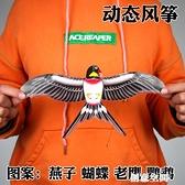 魚竿風箏動態風箏迷你老鷹燕子蝴蝶兒童手持微風易飛串塑料小風箏 NMS創意新品