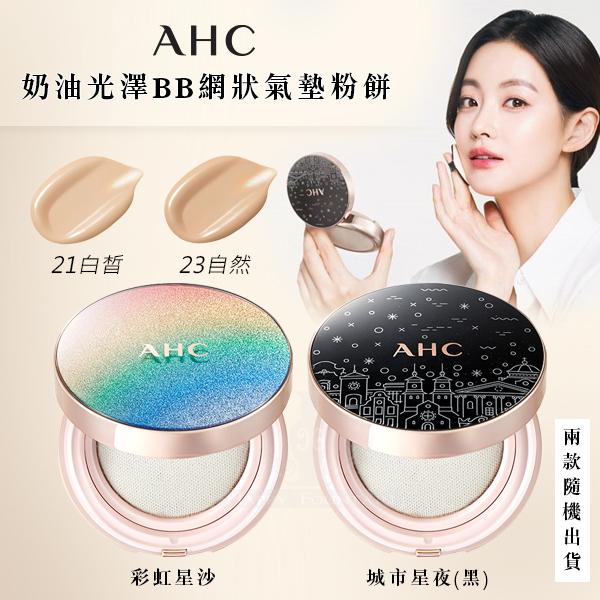 韓國 AHC奶油光澤BB網狀氣墊粉餅-款式隨機出貨