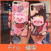 蘋果 iPhone XS MAX XR iPhoneX i8 Plus i7 Plus 萌豬系列 手機殼 全包邊 掛繩 支架 彩繪 軟殼