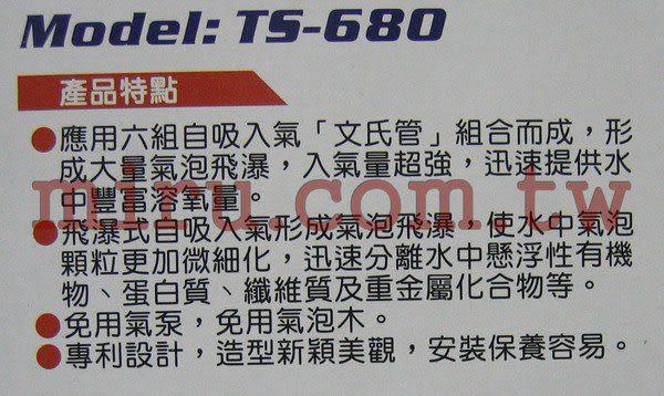 【西高地水族坊】PERCELL 飛瀑式蛋白質除沫器TS-680