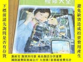 二手書博民逛書店PAL罕見IC彩色電視機檢修大全。Y236328 陳兆泉 福建科