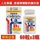 3瓶組 人生製藥 渡邊檸檬酸鈣膜衣錠(60錠) 鈣質補充 鈣片 元氣健康館