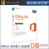 微軟 Microsoft Office 365個人版盒裝無光碟1年訂閱(六期零利率)