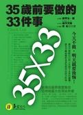(二手書)35歲前要做的33件事(典藏文庫版)