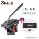 XILETU LS5S 喜樂途全景油壓雲台(公司貨)