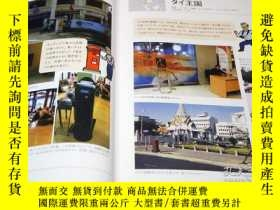 二手書博民逛書店Mail罕見Post of World 196 Countries Book from Japan Japanes