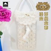 【LASSLEY】葛蕾絲-面紙盒套-掛盒(花邊 面紙 衛生紙盒套)