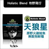 Holistic Blend牧野飛行〔天狼星,無穀犬糧,25磅〕