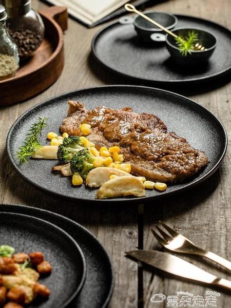 餐具牛排餐盤西餐盤子陶瓷方盤家用黑色創意日式西式早餐圓盤牛扒餐具 雲朵