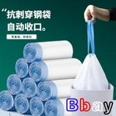 Bay 垃圾袋 加厚 手提式 抽繩 收口 一次性 塑料袋