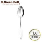 【GREEN BELL綠貝】304不鏽鋼餐具中餐匙1入/湯匙/菜匙/醬汁匙