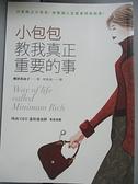【書寶二手書T5/心靈成長_GFL】小包包教我真正重要的事_橫田真由子