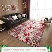 地毯 現代簡約地毯客廳餐廳門廳臥室滿鋪北歐長方形茶幾墊可機洗 玩趣3C