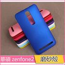 華碩 Zenfone2 手機殼 超薄 簡約 5.5吋 ZE550ML ZE551ML 簡彩系列 磨砂手機殼