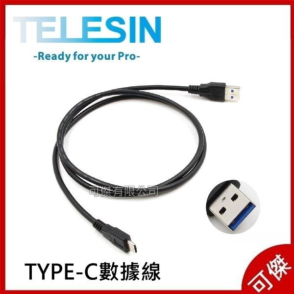 TELESIN TYPE-C數據線 傳輸線 適用 HERO5 HERO6 HERO7  支援高清影片、照片等快速輸出 可傑