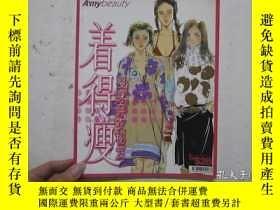 二手書博民逛書店AMY罕見beauty 增刊 著得瘦-瘦身穿衣秘笈Y14012
