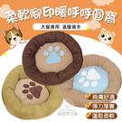 柔軟腳印暖呼呼圓窩 冬季窩 保暖窩 寵物窩 寵物舒適窩 舒適窩 柔軟窩 寵物圓窩 狗窩 貓窩