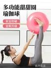 甜甜圈瑜伽球運動健身球加厚防破家用平衡球蘋果球 【全館免運】