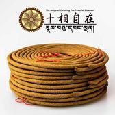 【十相自在】西藏除障盤香(總集香)-直徑13cm(10入)