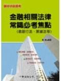 二手書博民逛書店《金融相關法律常識必考焦點(含銀行法、票據法等)》 R2Y ISBN:9861320393