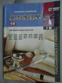 【書寶二手書T4/大學理工醫_YFD】基本護理學(下冊)4/e_王月琴