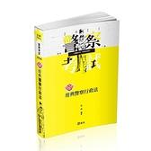 知識圖解經典警察行政法(警察考試)FP95