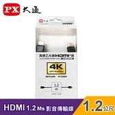 【PX 大通】HDMI-1.2MS  HDMI影音傳輸線(1.2M)