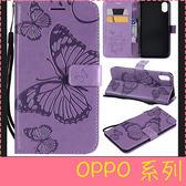 【萌萌噠】OPPO R11s plus A39 A57 A59 A73壓花系列 3D立體浮雕蝴蝶結保護殼 全包軟殼 插卡磁扣支架