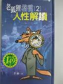【書寶二手書T4/心理_HJ2】老狐狸格言 2_李赫
