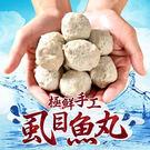 【愛上新鮮】極鮮手工虱目魚丸3包...