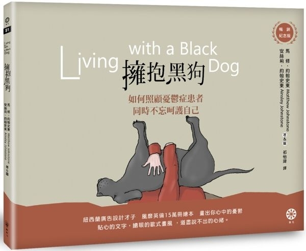 擁抱黑狗:如何照顧憂鬱症患者,同時不忘呵護自己【暢銷紀念版】【城邦讀書花園】